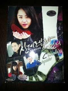 Garage Sale - DVD Title: Cinderella's Stepsister (Original Korean Drama Series)