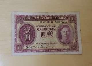 1937年香港政府一元(紫皇)
