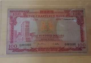 1977年渣打銀行G版一百元(冇4,7)
