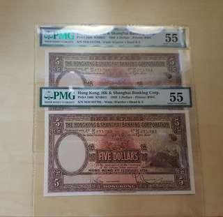 罕有連號1959年(大棉胎)滙豐銀行五元 PMG 55 X2