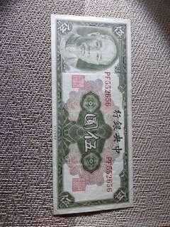 中央銀行5元1945年纸币