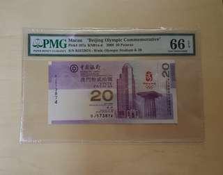 2008年中國銀行奧運澳門紀念鈔PMG 66 EPQ