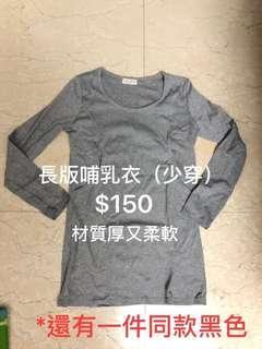 🚚 哺乳衣(剩同款黑色)