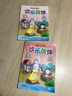 P2 Higher Chinese Textbook 2A & 2B