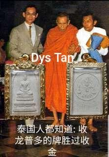 LP Toh ( LuangPuu Toh)Phra Somdej Tansing BE 2516
