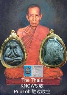 PM FOR PRICE LP Toh ( LuangPuu Toh ) Pidta Mahalarp Lang Tau(turtle back) BE 2521