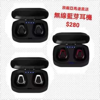 原廠亞馬遜藍芽無線耳機(連充電倉)