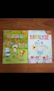 Chinese primary one readers