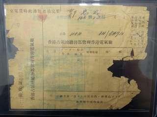 日治 / 日佔時期香港電費單收據