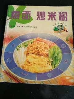 Chinese cook book 煮面炒米粉