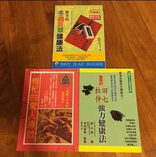 Chinese health books