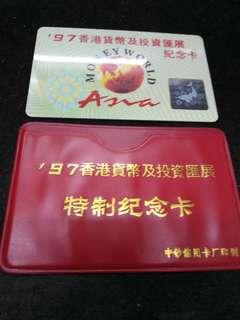 97香港貨幣及投資滙展纪念卡