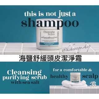[限時⏰優惠代購] Christophe Robin Cleansing Purifying Sea Salt Scrub Shampoo | Hair Scrub | 海鹽舒緩頭皮潔淨霜 75ml