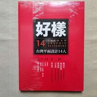 好樣 台灣平面設計14人(全新)