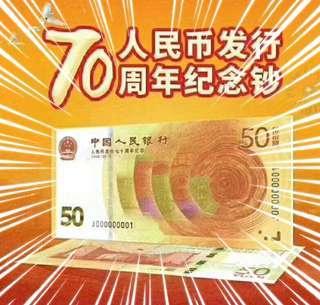 中國人民銀行 ( 70週年真鈔 )