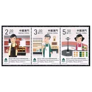 澳門 2018 第35屆亞洲國際集郵展覽 (一)郵票