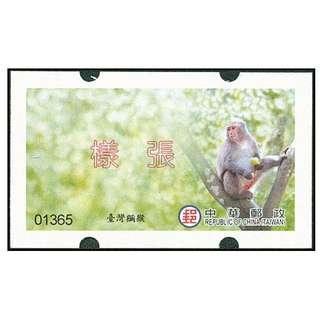 台灣 2018年 (資常018) 臺灣獼猴郵資票(樣張)