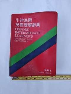 (袖珍本)牛津進階英漢雙解辭典 10.5x14.5x2.5厘米