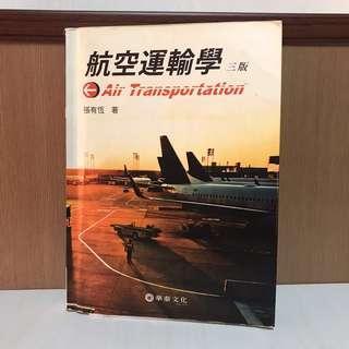 🚚 航空運輸學 第三版