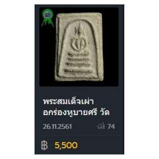Somdej Wat Inn, 2495, Nai Pau by LP Nak