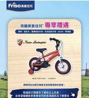 林寶堅尼12吋兒童單車(紅色)