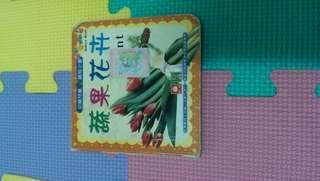 🚚 蔬果花卉
