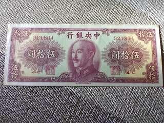 民国纸币50元