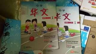Chinese Textbooks 2A, 2B