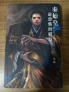 秦始皇最恐怖的遺言 The Last Will of Empire Qin