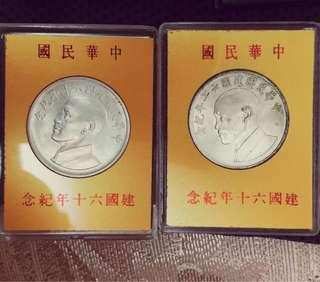 🚚 建國六十週年紀念幣