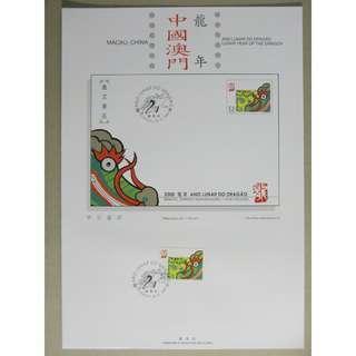 MACAU CHINA 中國澳門 - 2000 Zodiac DRAGON 十二生肖 龍年 Stamp Cert MNH