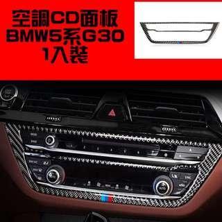🚚 BMW 5系列 CD碳纖裝飾貼 G30 G31 520I 530I 540I 520d 530d 沂軒精品 A0478