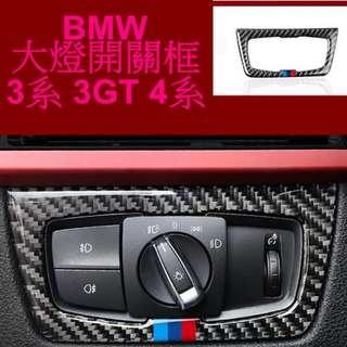 🚚 BMW 大燈開關裝飾貼 碳纖維 3系列 4系列 3GT F30 F31 F34 F32 F33 F36 A0476