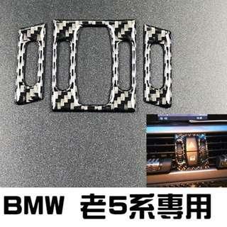 🚚 BMW 老5系中央出風口 碳纖裝飾貼 04-10年E60 520 523 525 530 550 沂軒精品 A0445