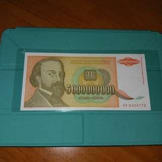 1993 南斯拉夫 50億第納爾