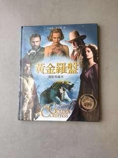 🚚 黃金羅盤-電影典藏本