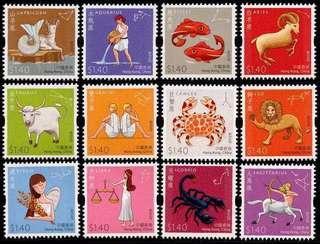 香港 西方十二星座郵票