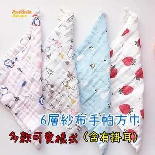 現貨‼️多款6層紗布手帕方巾 口水巾 紗布毛巾