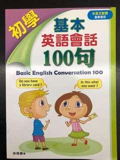 初學基本英語會話100句
