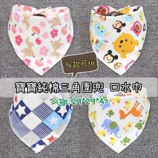 育兒必備💪🏻現貨‼️純棉寶寶多款三角圍兜 口水巾
