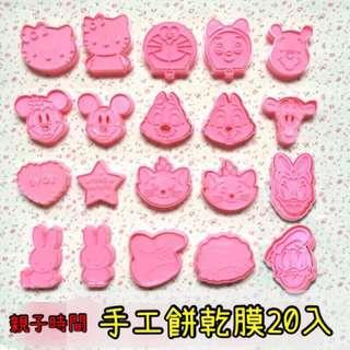 狂銷200組🎉現貨‼️餅乾DIY迪士尼造型模具20入 餅乾模 收涎餅乾