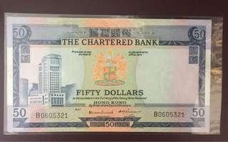 渣打銀行$50舊鈔票