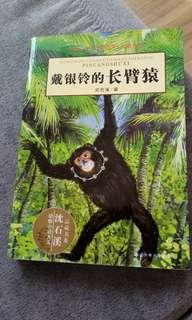 The monkey with the bell 带银联玲的长鼻喉