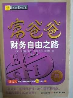 富爸爸财务自由之路,Rich  Dad's Guide to Financial Freedom, Robert Kiyosaki, 理财,书