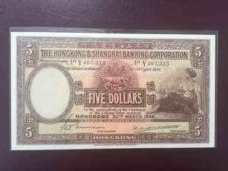 滙豐銀行1946年$5舊鈔票- 全新