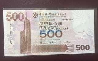 中國銀行2005年$500鈔票-全新靚號碼