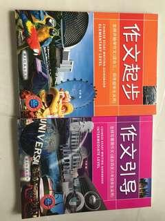 Chinese Essay Writing Guidebook Elementary and Intermediate