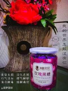 Rose brown sugar 玫瑰黑糖