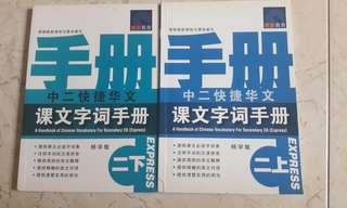 Chinese Handbook 手册 for secondary 2 (express)