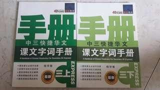 Chinese Handbook 手册 for secondary 3 (express)